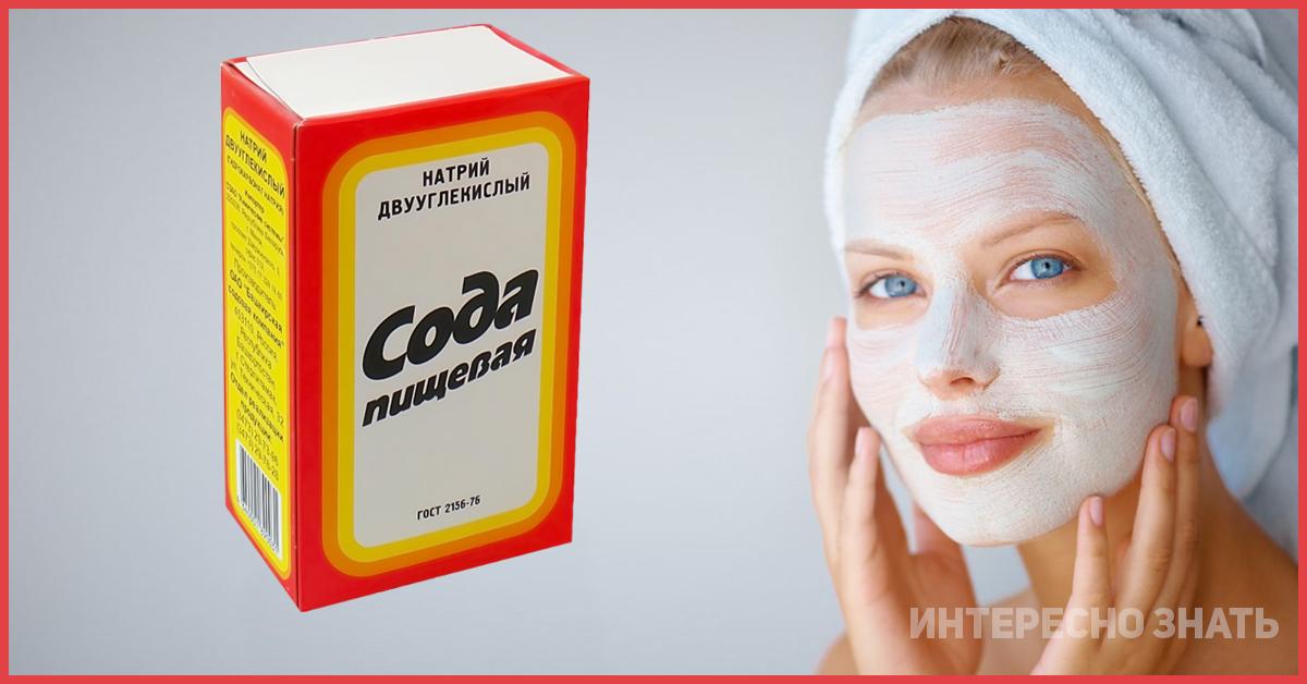 отбеливающая и питательная маска для лица