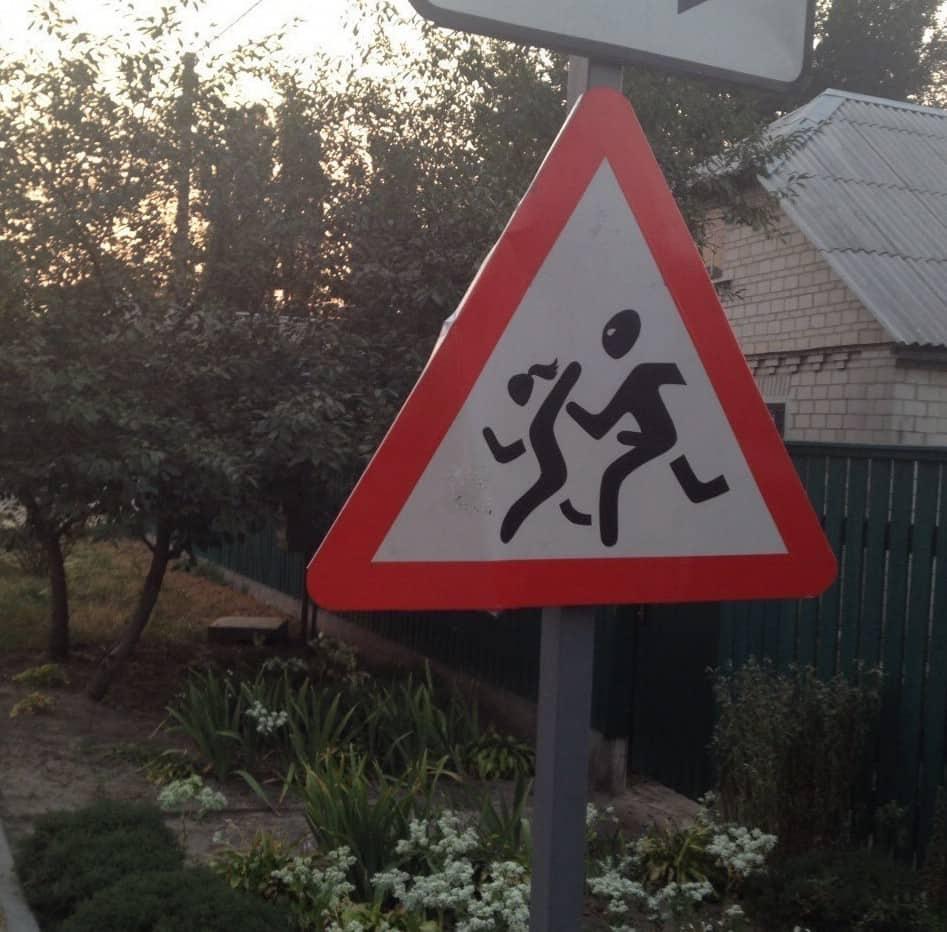 фото прикольные таблички дорожные знаки всю эту