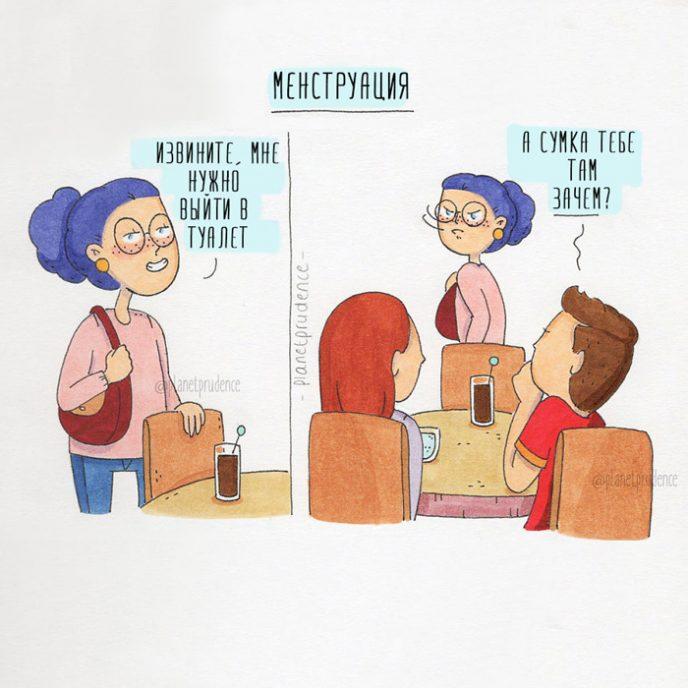 9 забавных иллюстраций о том, как тяжело и весело быть женщиной