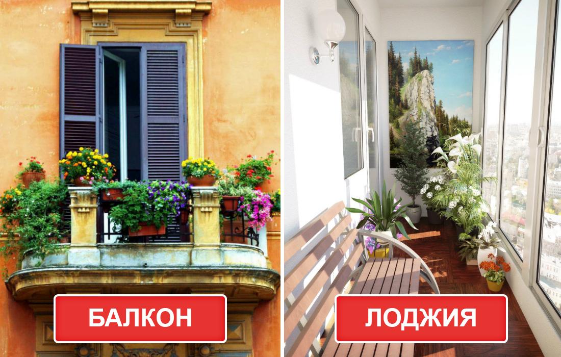 лоджия и балкон в чем разница фото масло