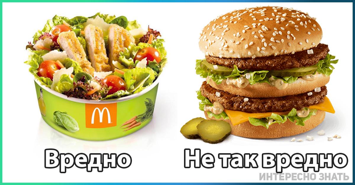 Еда в макдональдсе вред фото