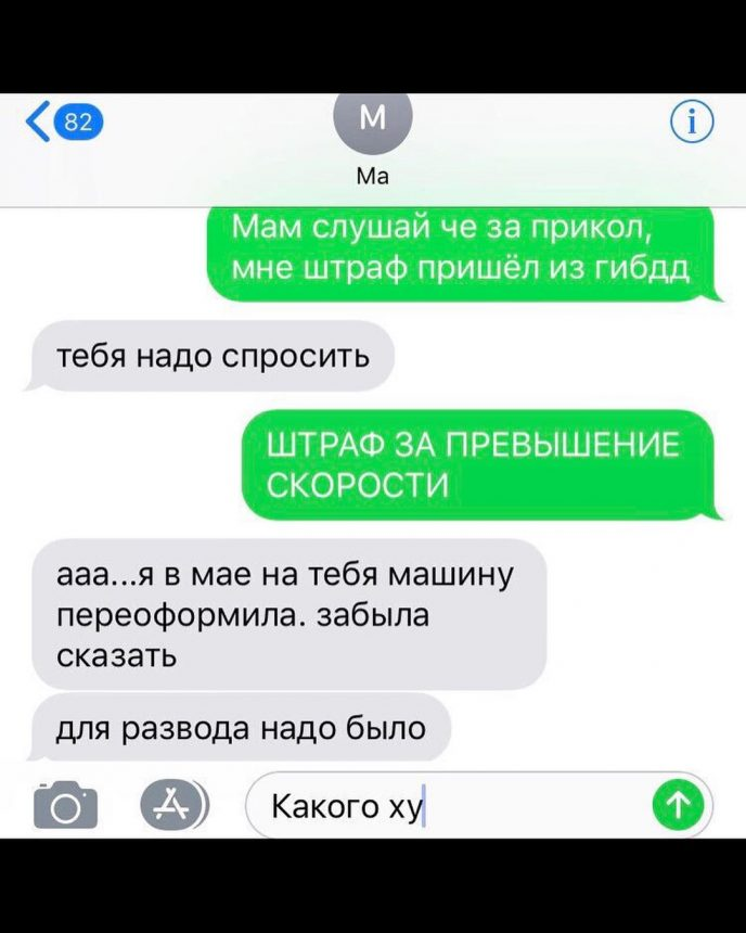 «Моя переписка с мамой»: вот так выглядят идеальные отношения матери с сыном