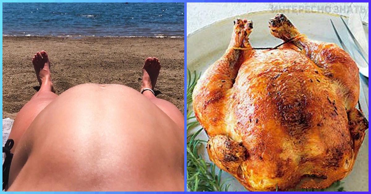 курица загорает картинки мне поплохело