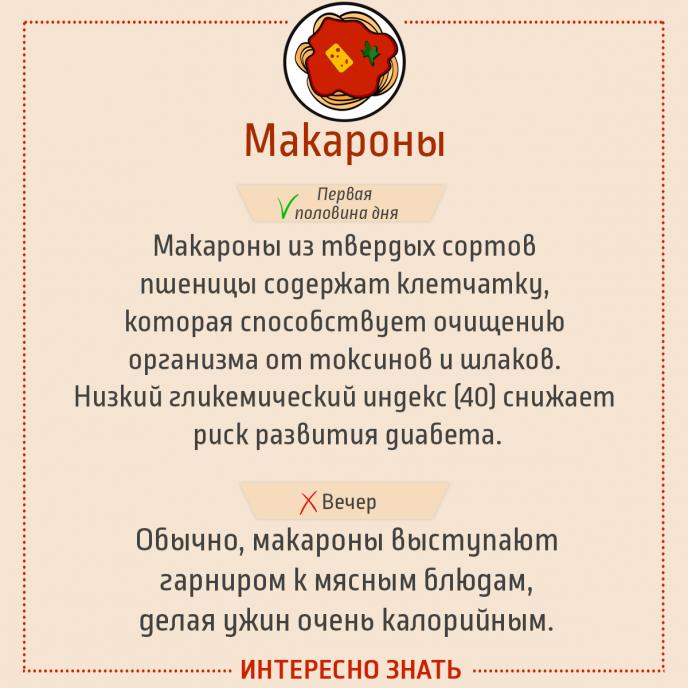 Makaroni