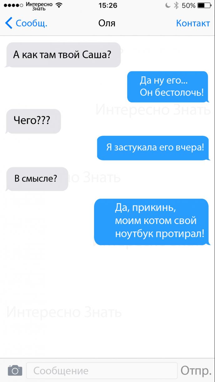 Чего написать девушки по смс
