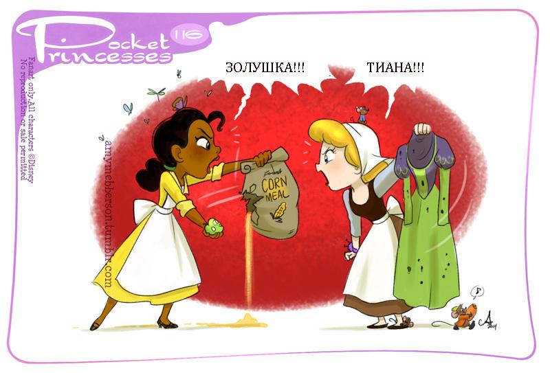 Картинки приколы принцессы диснея на русском, картинки