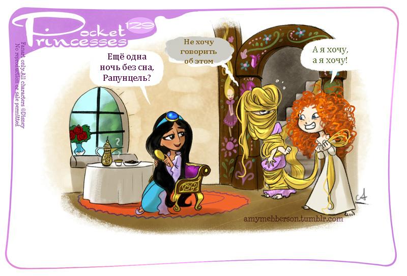 Картинки приколы принцессы диснея на русском языке