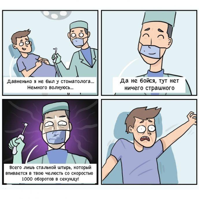 Стоматологический юмор картинки