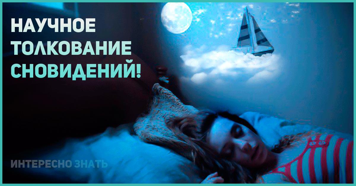 Значение сна страх