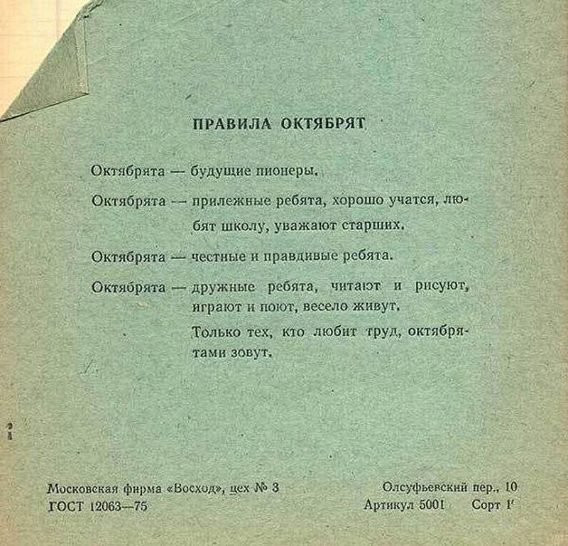 sovietschool02